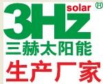 广州三赫太阳能科技有限公司(生产厂家)