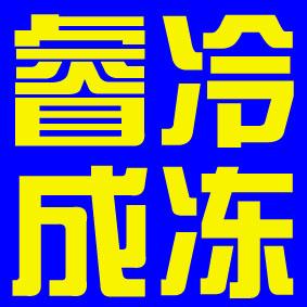 上海睿成冷冻副产品有限公司