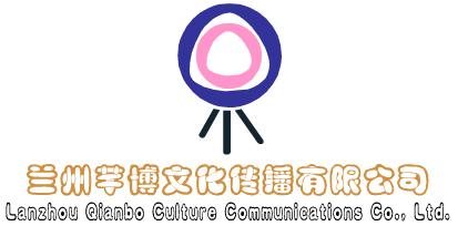 兰州芊博文化传播有限公司
