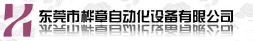 东莞市桦章自动化设备有限公司