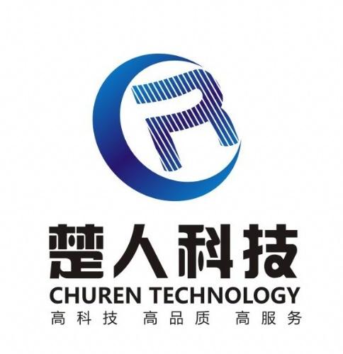 深圳市楚人科技有限公司
