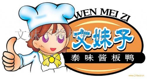 武陵区文妹子食品加工厂