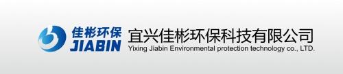 宜兴佳彬环保科技有限公司