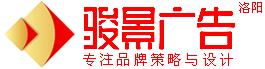 洛阳骏景广告公司
