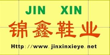 广州锦鑫鞋业有限公司