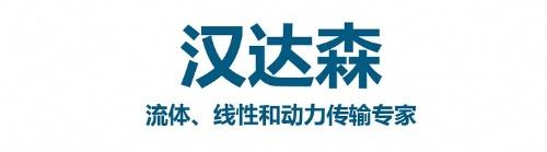 北京汉达森国际贸易有限公司