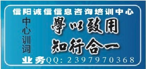 信阳诚信培训中心