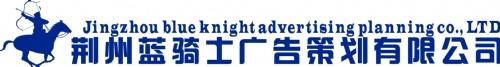 荆州市蓝骑士广告策划有限公司