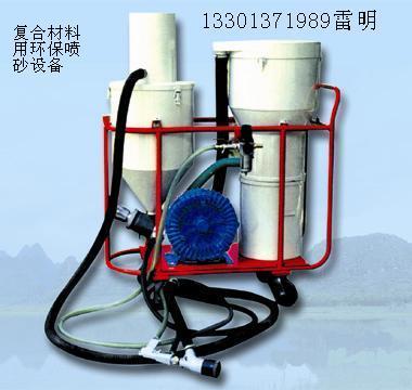 喷砂设备北京制造公司