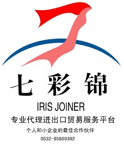 青島七彩錦國際商貿有限公司