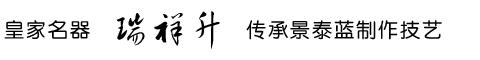 北京瑞祥升工艺品有限公司
