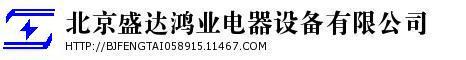 北京盛达鸿业电器设备有限公司