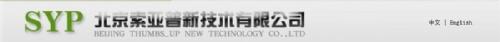 北京索亚普新技术有限公司