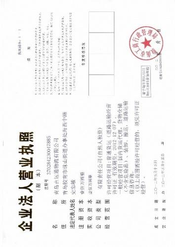 青島吉運通物流有限公司