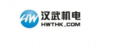 长沙汉武机电设备有限公司