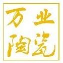 景德镇万业陶瓷有限公司