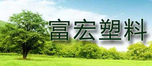 章丘市明水富宏塑料厂
