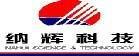 南京纳辉科技工程有限公司咸阳分公司