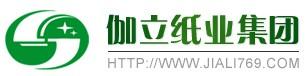 东莞伽立纸业有限公司