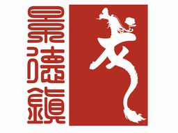 景德镇市唐龙陶瓷有限公司销售部