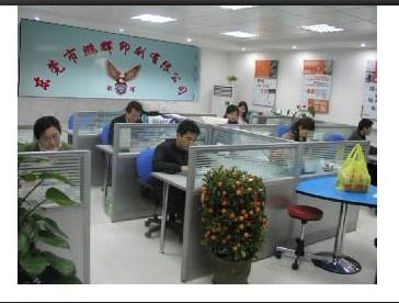 东莞市鹏辉印刷有限公司