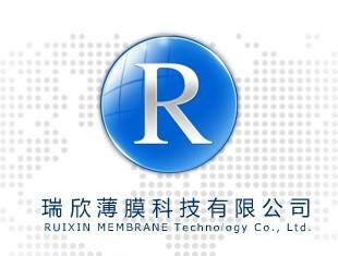 瑞欣薄膜科技有限公司(汕头)