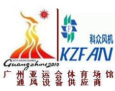 广州市科众风机有限公司