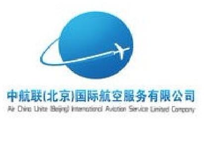 中航联北京国际航空服务有限公司