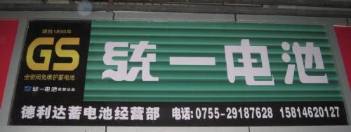 深圳市宝安区新安德利达汽车蓄电池商行