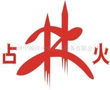杭州占火中频设备有限公司