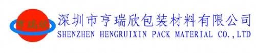深圳市亨瑞欣包裝材料有限公司