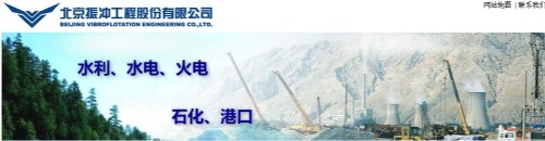 北京振冲工程机械有限公司