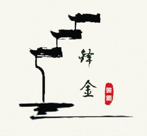 秦皇岛铎金装饰装修工程有限公司