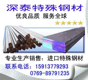 东莞市深泰特殊钢材有限公司