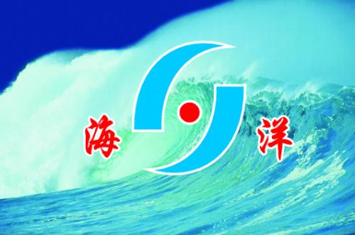 绵阳城区海洋电器经营部