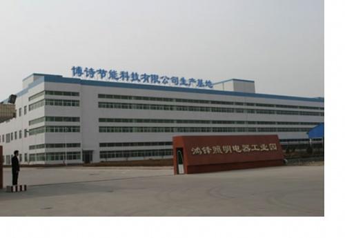 东莞博诗节能科技有限公司