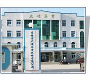 吉林省大峻药业股份有限公司
