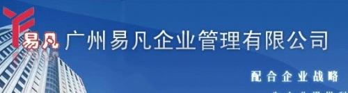 广州易凡企业管理有限公司
