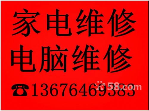 温州市鹿城区黎明阿列家电维修服务部