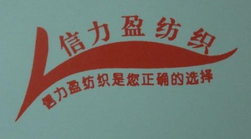 深圳市信力盈纺织有限公司
