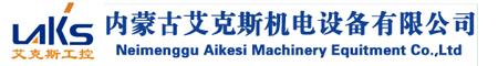 内蒙古艾克斯机电设备有限责任公司