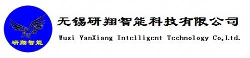 无锡研翔智能科技有限公司