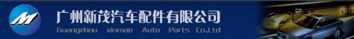 广州新茂汽车配件有限公司