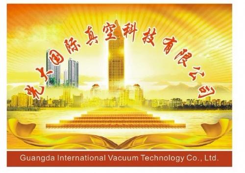 光大国际真空镀膜材料有限公司