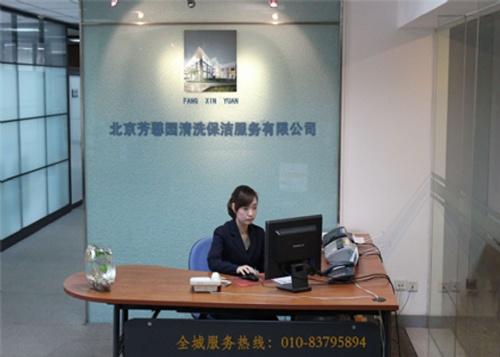 北京芳馨园清洗保洁有限公司