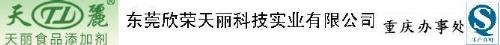 东莞市天丽食品添加剂实业有限公司重庆办事处