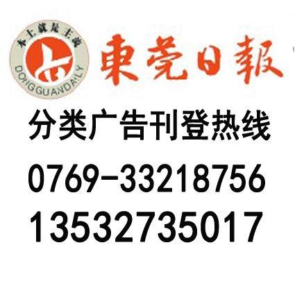东莞日报分类广告部