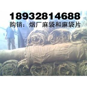 回收烟草麻片