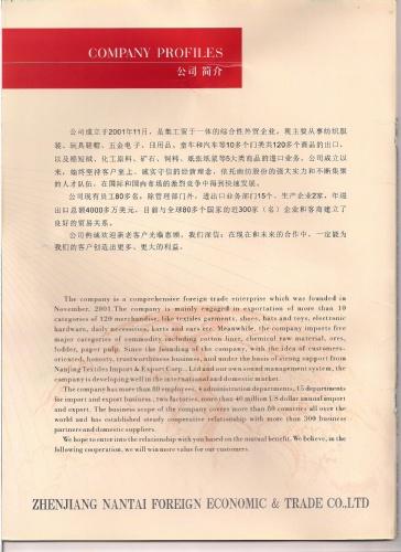 镇江南泰对外经贸有限公司