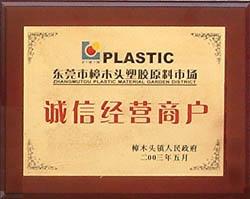 东莞市宝丽塑胶化工科技有限公司